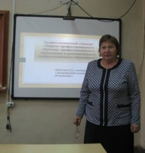 Семинар «Профессиональный стандарт «Педагог профессионального обучения, профессионального образования и дополнительного профессионального образования»