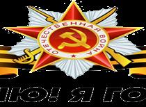 Подготовка и участие колледжа в праздновании 73- ей годовщины Победы в Великой Отечественной Войне  1941- 1945